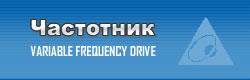 Частотник (преобразователи частоты, частотные преобразователи, сервопривод, частотно-регулируемый привод от Delta Electronics)
